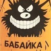 Лю-Бабайка