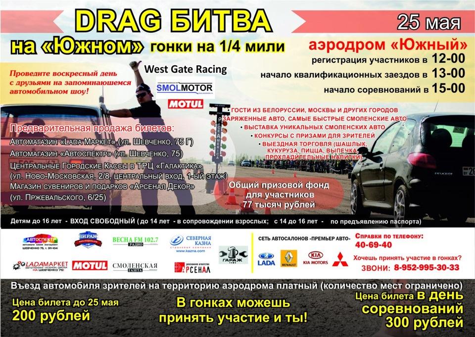 Drag 25 мая, Смоленск, Южный