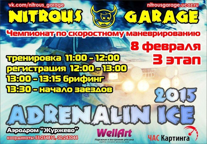 ADRENALIN ICE 2015 третий этап + БлокаЧасть 2))