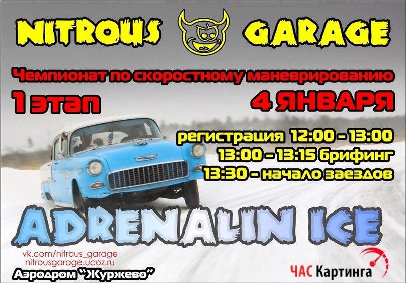 ADRENALIN ICE 2015 првый этап.