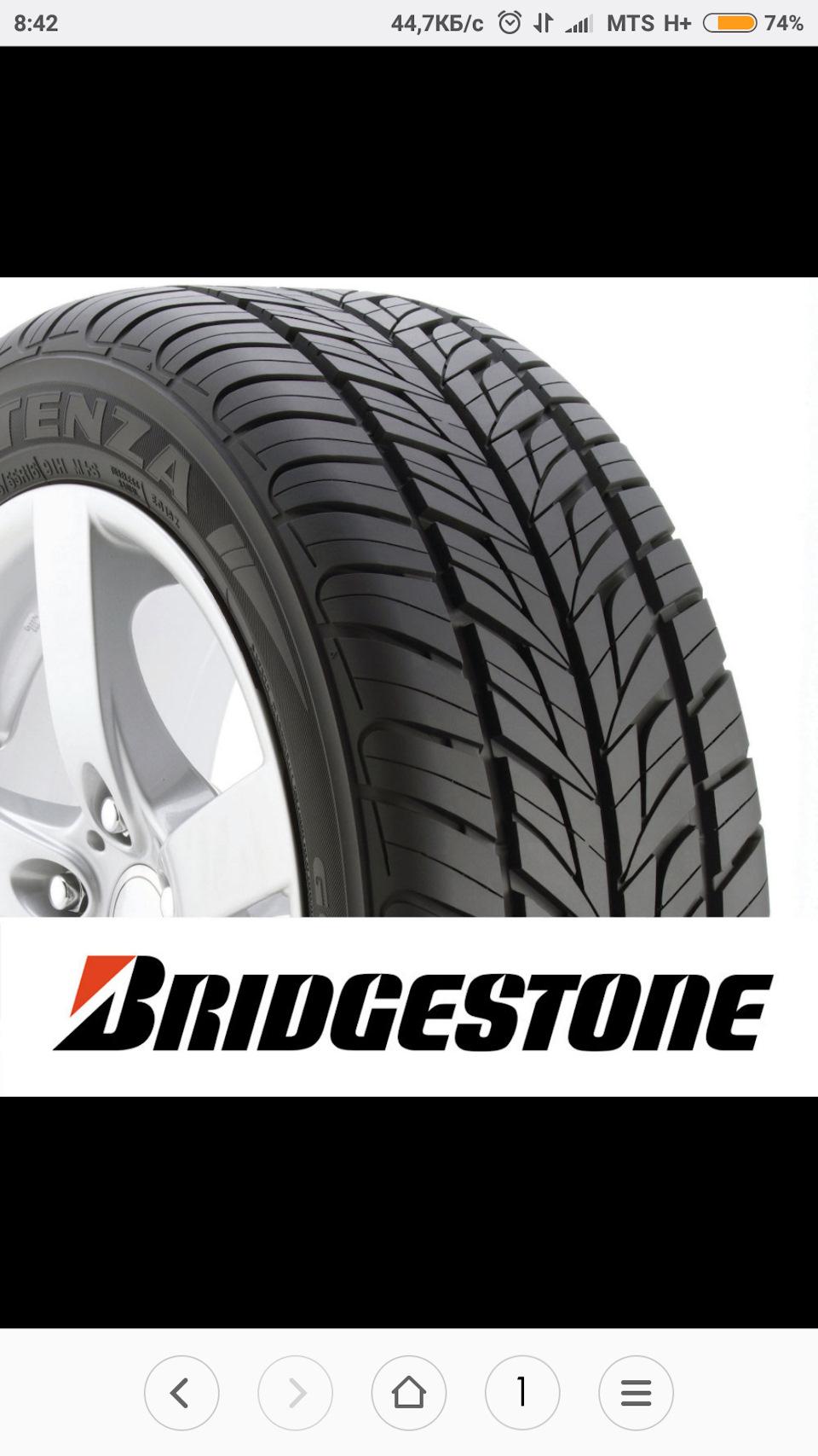 Ищу одно колесо или пару BRIDGESTONE POTENZA G019 225/60R16