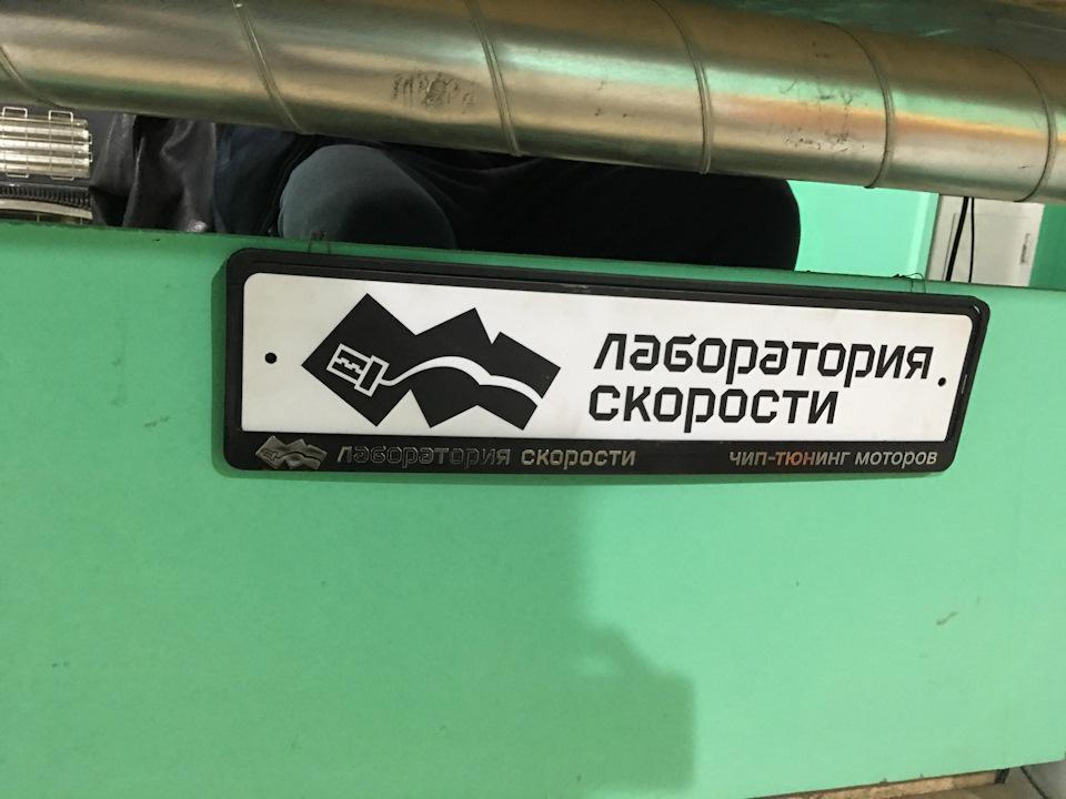 Чип-тюнинг 508GT
