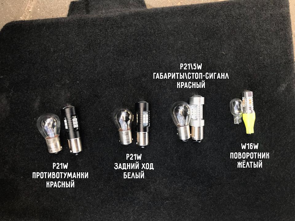 Замена всех задних лампочек на диодные