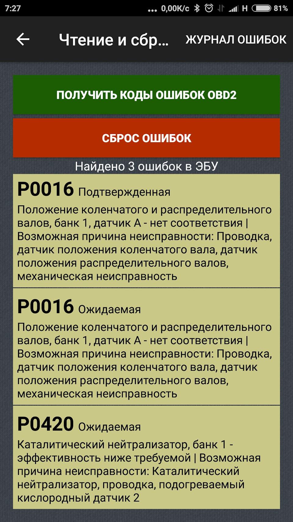 Ошибка p0016