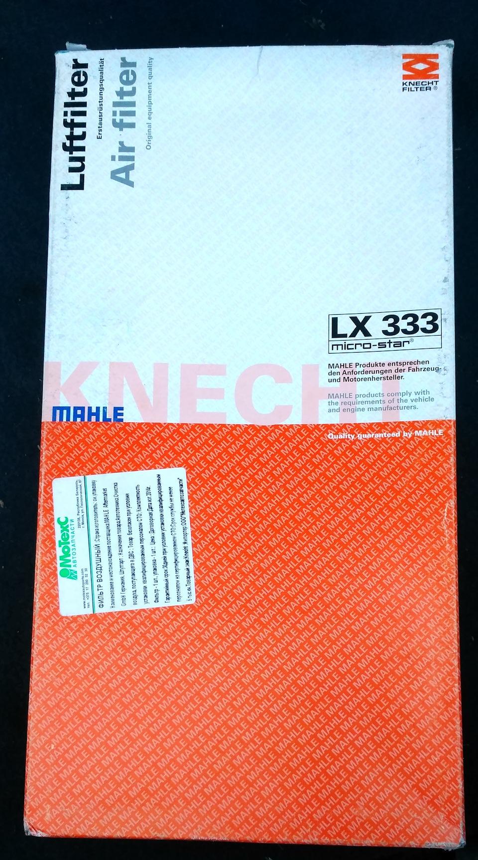 Замена воздушного фильтра KNECHT LX 333, салонного фильтра PURFLUX AH 115