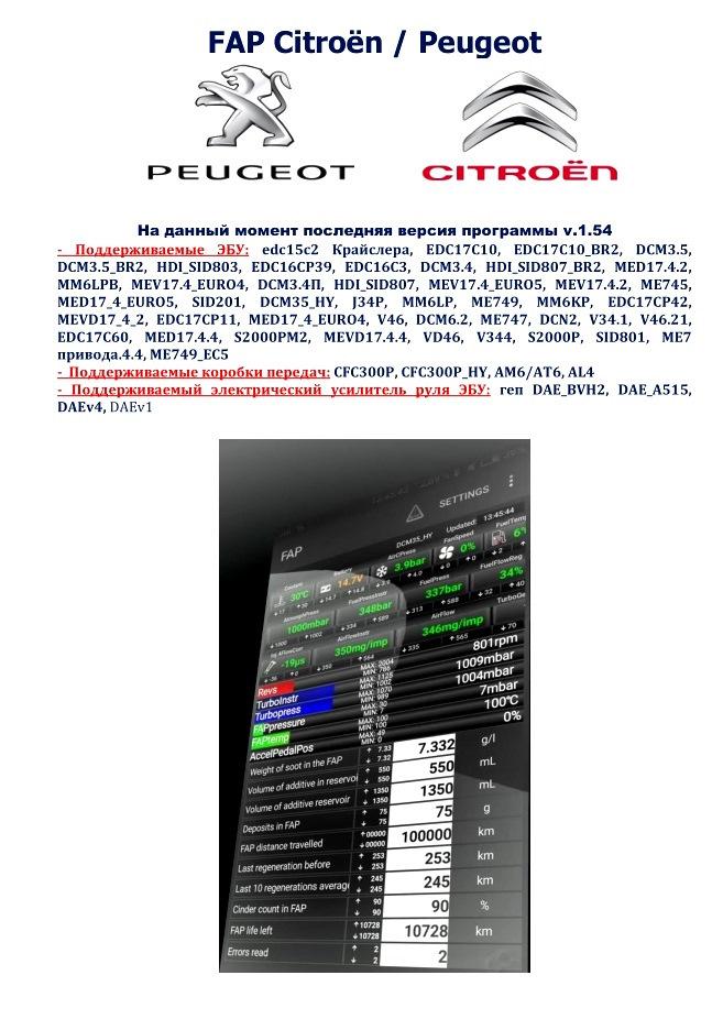 Карманная диагностика FAP Citroen/Peugeot часть 2