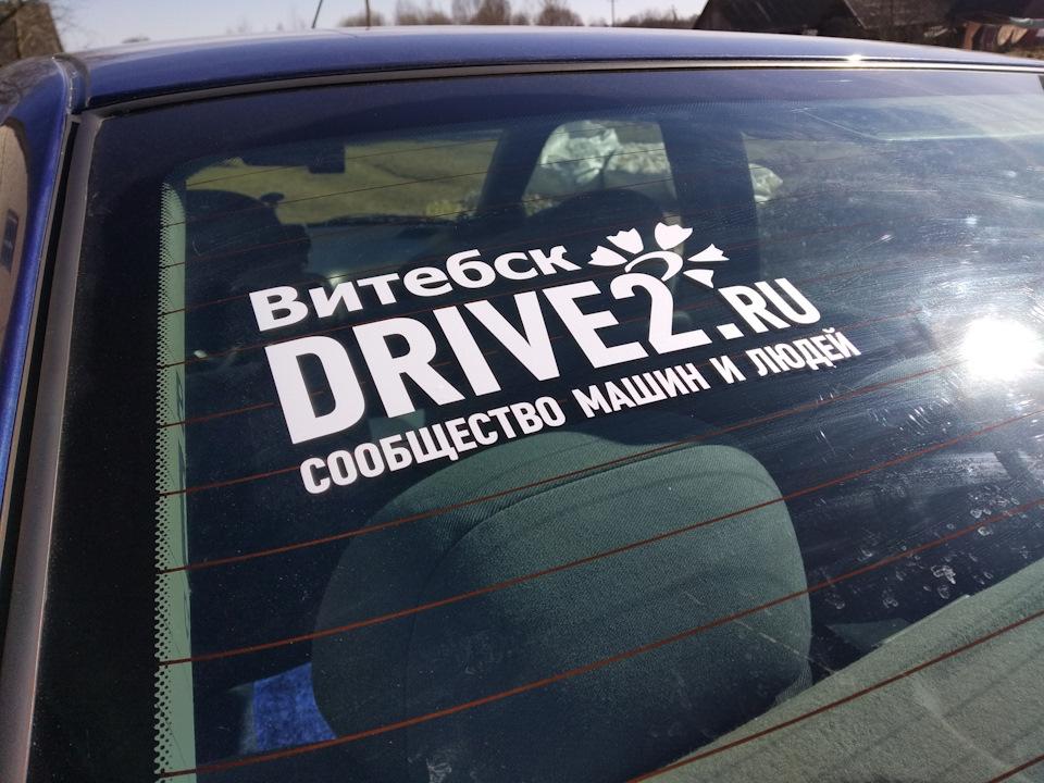 Оклейка стилистикой drive2