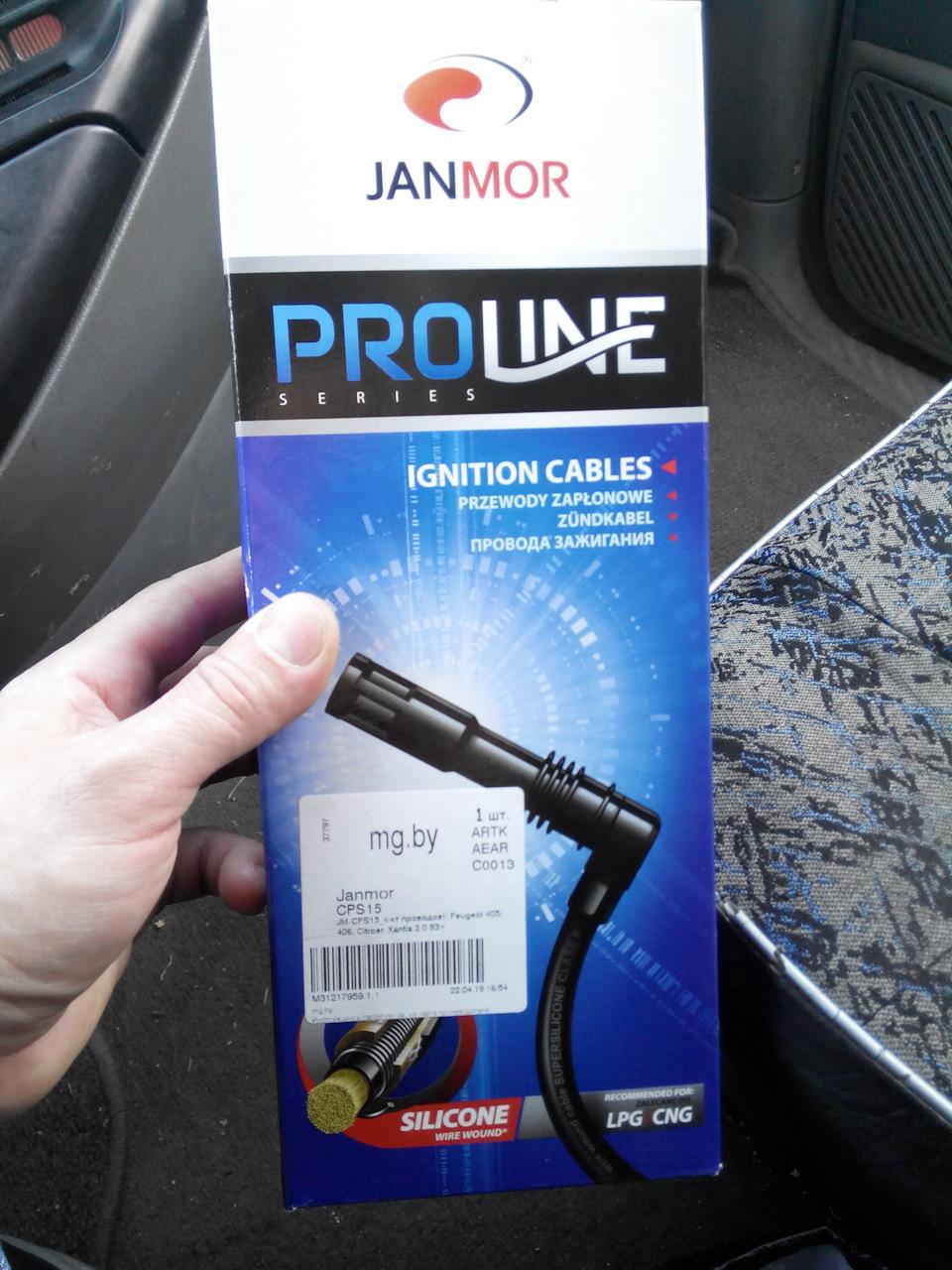 Подготовка к ремонту, покупка запчастей. Свечи провода.
