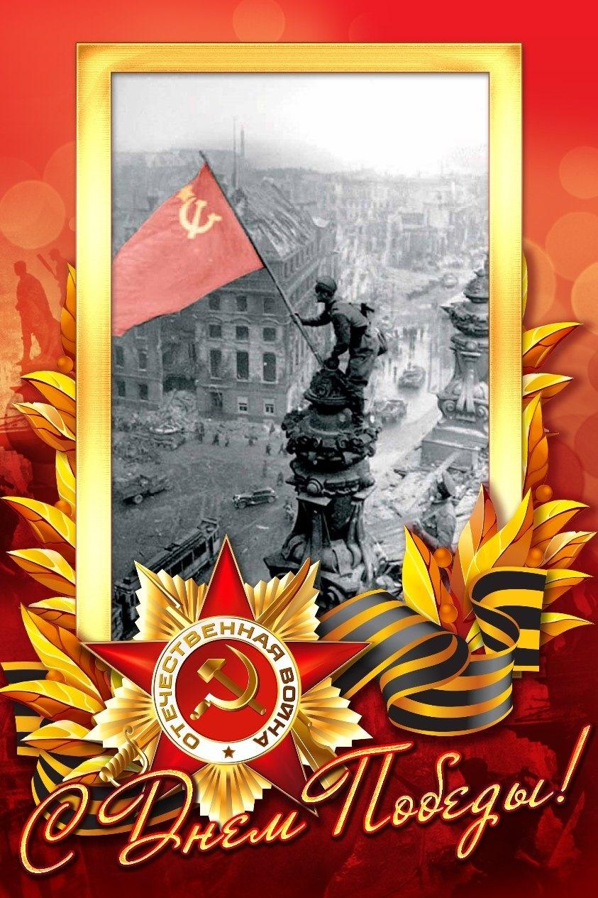 С праздником Великой победы всех! Пусть везде и всегда и у всех будет мир!