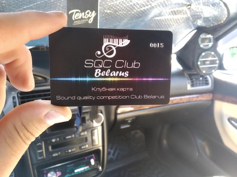 Соревнования по автозвуку. SQC Club