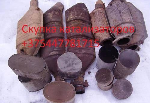 Куплю отработанные катализаторы и сажевые фильтра по Белоруссии  +375447781715