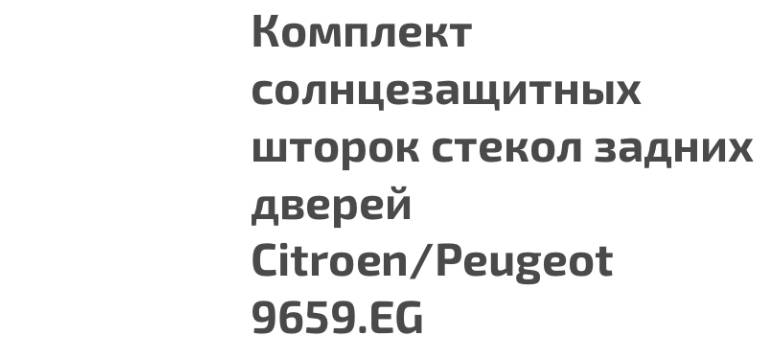 Комплект солнцезащитных шторок стекол задних дверей Citroen/Peugeot 9659.EG :: Peugeot 308 хэтчбек