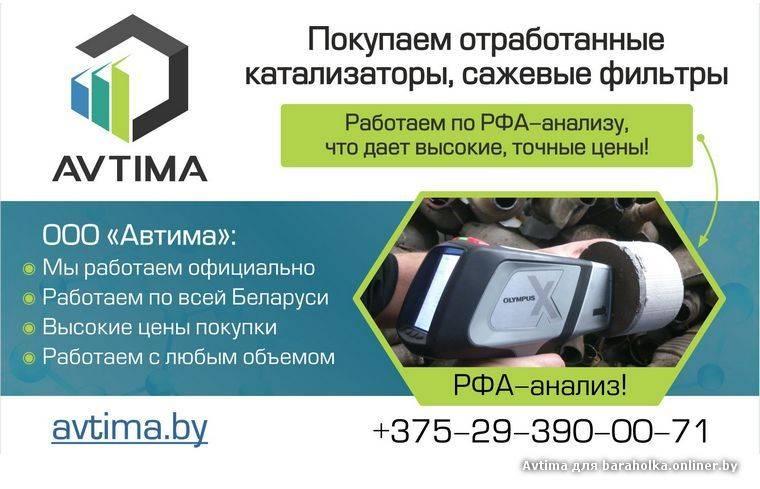«Автима» покупает по РФА анализу отработанные катализатор