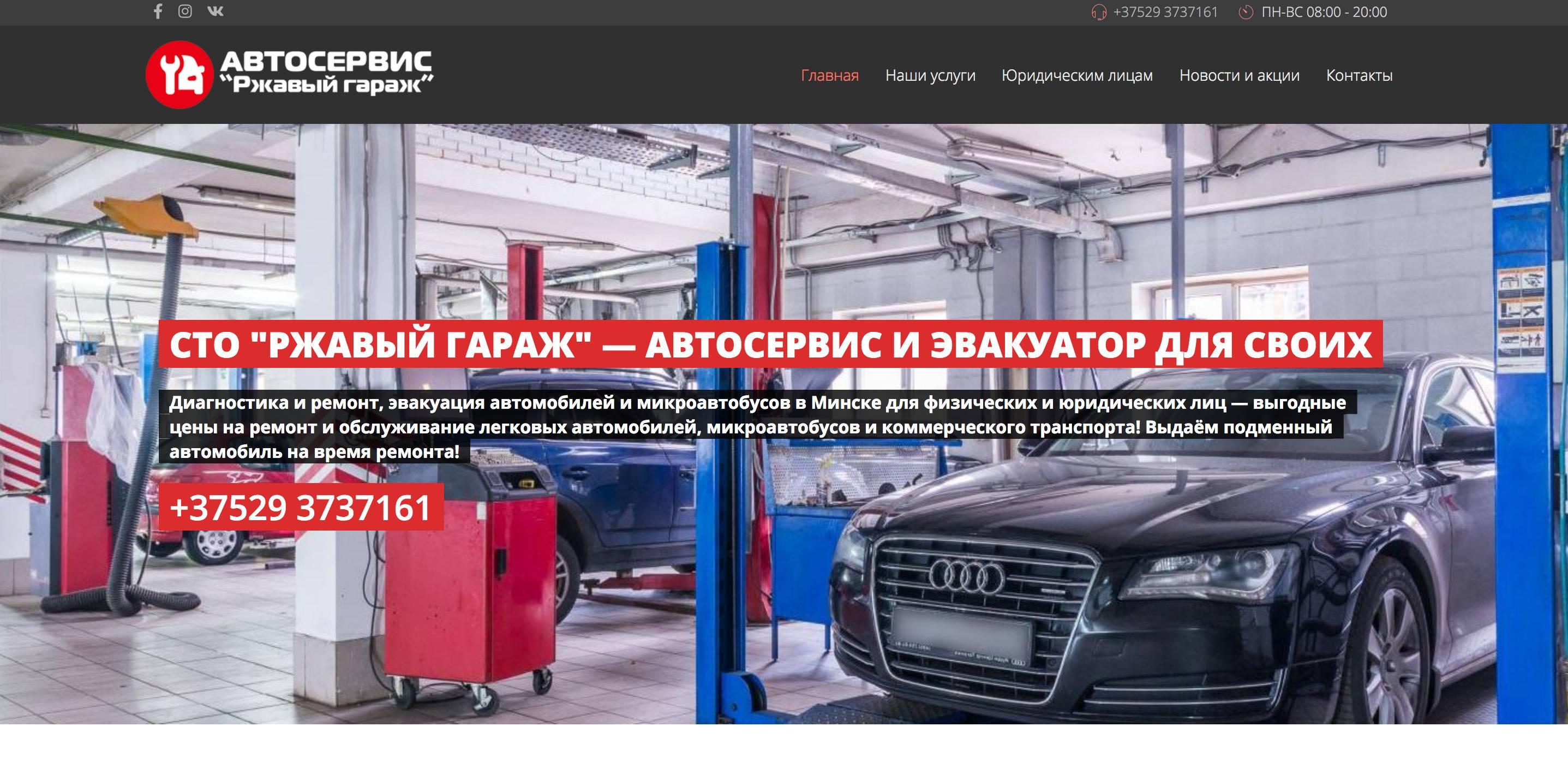 Диагностика и ремонт автомобилей в Минске
