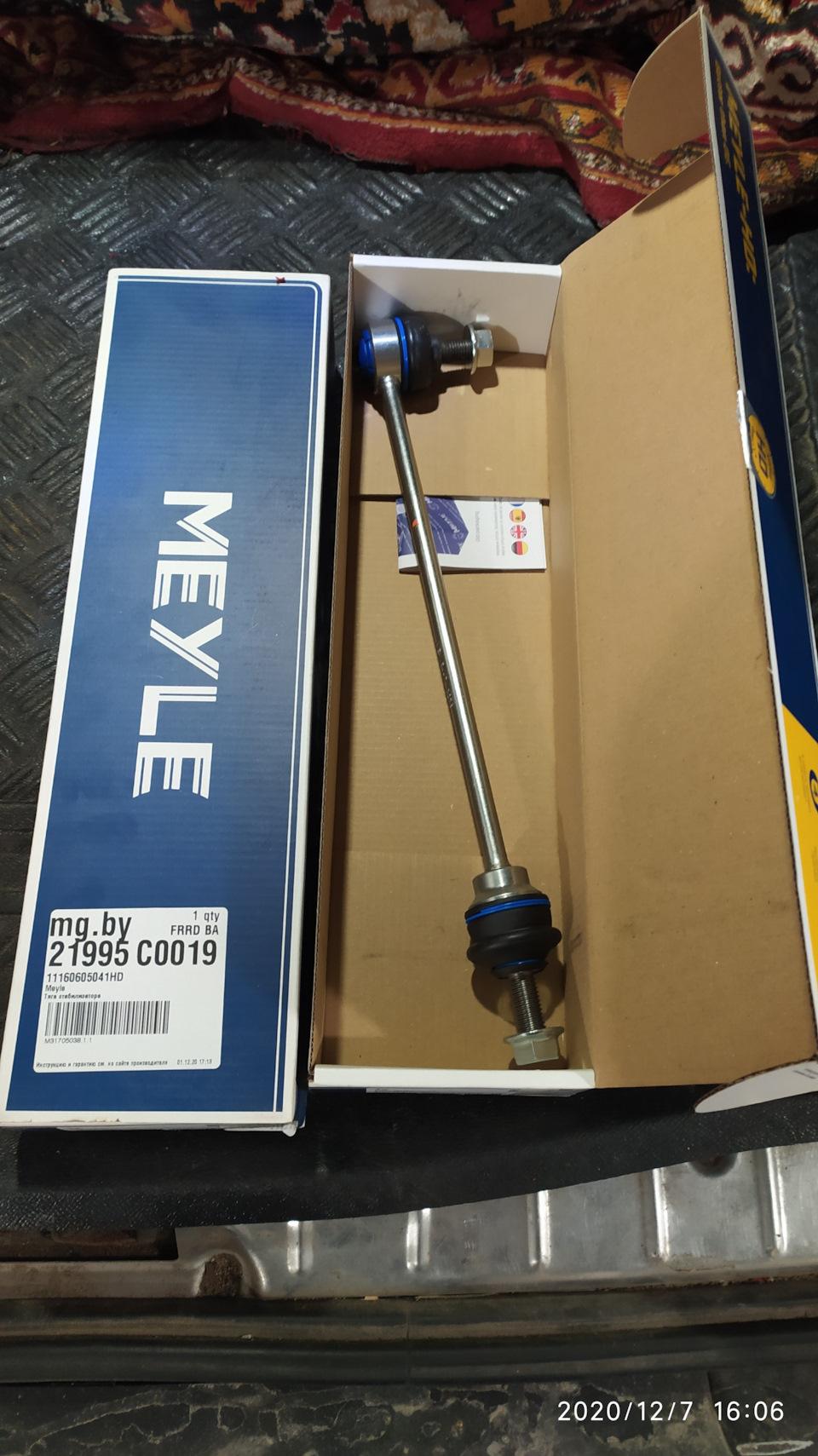 Усиленные стойки стабилизатора Meyle HD. Ресурс.