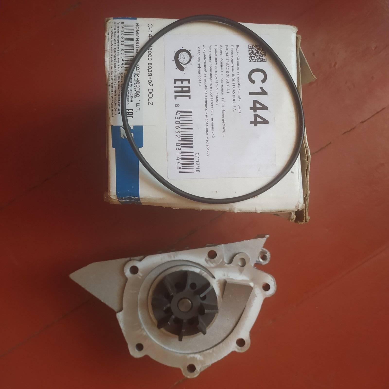 Водяной насос помпа DOLZ C144 p406