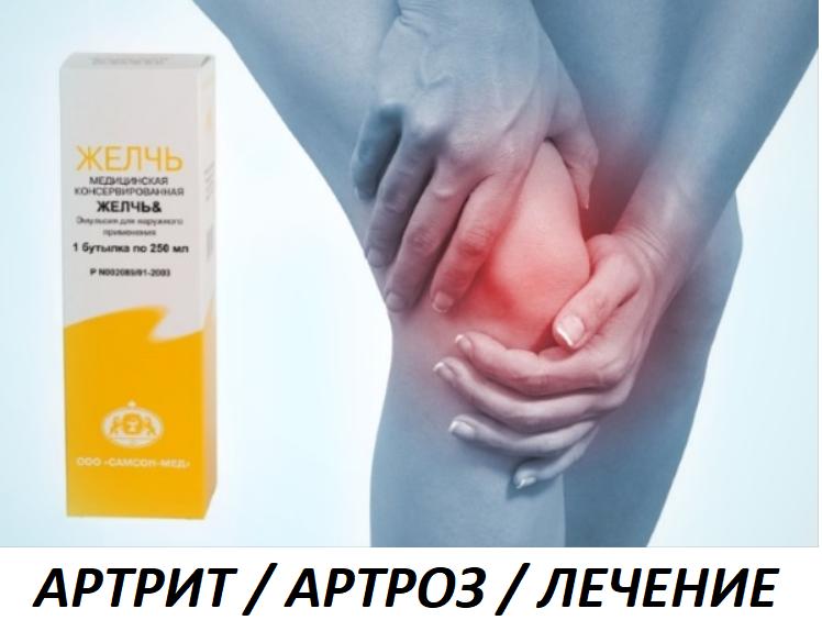Медицинская желчь минск продам бутылка 250 мл лечение суставов артритов артрозов косточки на ноге и пяточной шпоры лечение отеков болей и опухолей минск