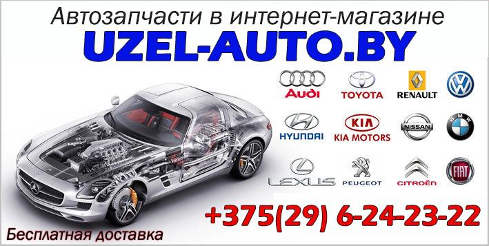 UZEL-AUTO.BY